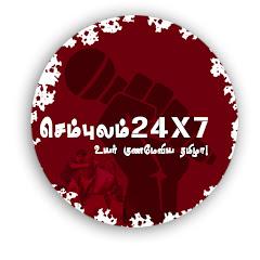 Sempulam 24x7