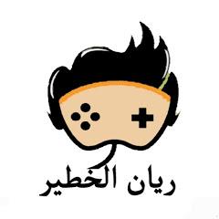 ريان الخطير -ryan al-khatir