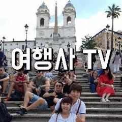 여행사TV-여행,행복,사랑