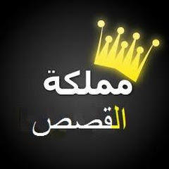 مملكة القصص
