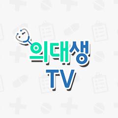 의대생TV / Med student TV