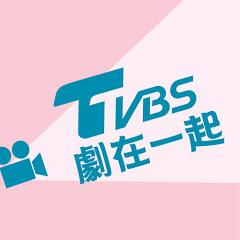 TVBS劇在一起