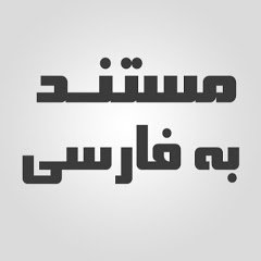 مستند به فارسی