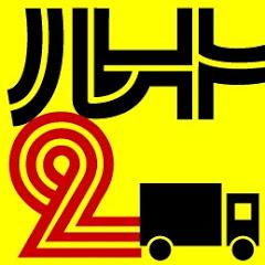 トラック用品ルート2