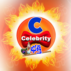 Celebrity Bhakti