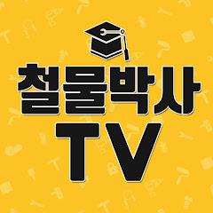 철물박사 TV
