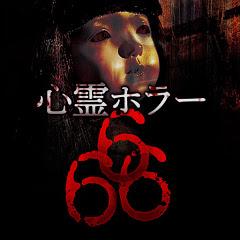 心霊ホラー666ちゃんねる