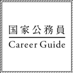 国家公務員 Career Guide Channel