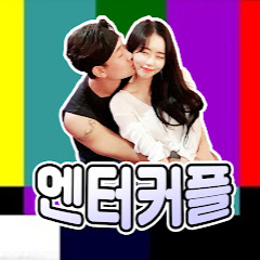 엔터커플_Enter Couple