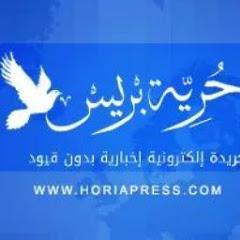 جريدة حرية بريس horiapress