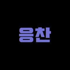 김응찬 kimeungchan