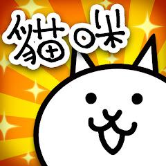 貓咪大戰爭中文版官方YouTube