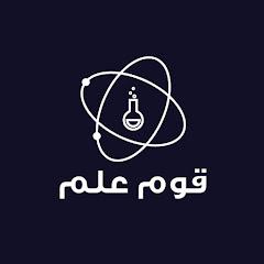 9awm 3ilm - قوم علم