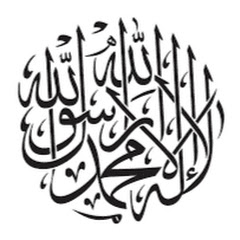 Allah Is Greatest Forever