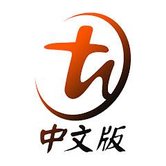 TechNave 中文版