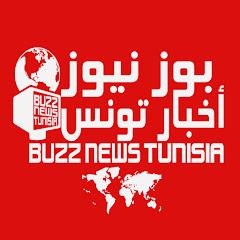 بوز نيوز تونس - أخبار تونس - buzz news tunisia