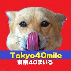東京40まいる