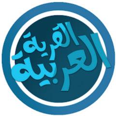 القرية العربية
