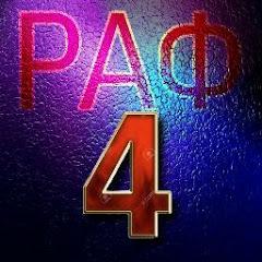 раф 4