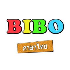 BIBO แ ของเล่น