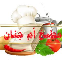 مطبخ وتدابير ام جنان Cuisine et Mesures oum djinane