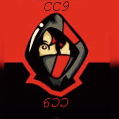CC9 ShadowZ
