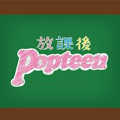 放課後Popteen