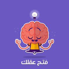 فتح عقلك