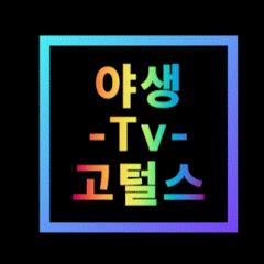 야생TV-고털스