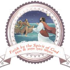 Faith by the Spirit of God
