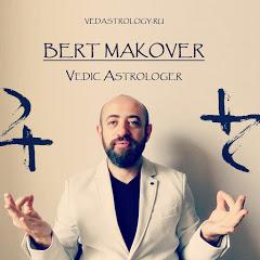 Берт Маковер