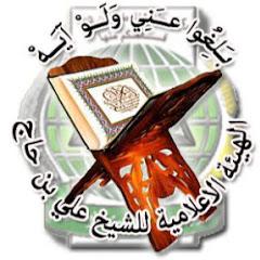 الهيئة الإعلامية للشيخ علي بن حاج