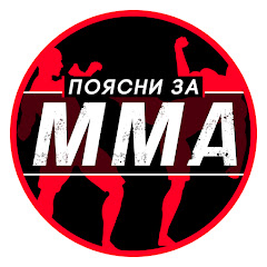 ПОЯСНИ ЗА MMA