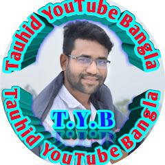 Tauhid YouTube Bangla