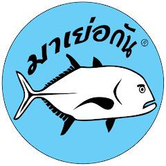สถานีตกปลา มาเย่อกัน