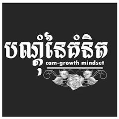 Cam-growth Mindset