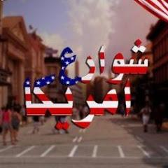 شوارع أمريكا