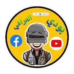بودي العراقي BoDe iraq