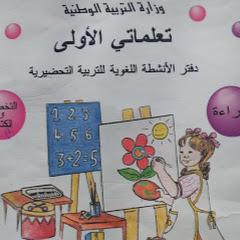 التربية والتعليم التحضيري Tahdiri