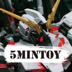 5MinToy玩具五分鐘