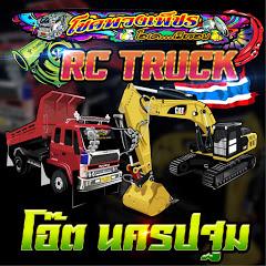 โอ๊ต นครปฐม Rc Truck