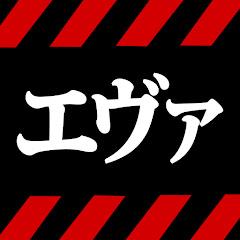 シトch【エヴァンゲリオン解説】