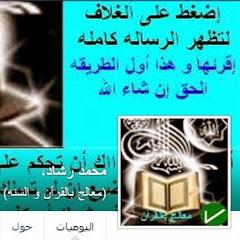 ( محمد رشاد ( معالج بالقرأن و السنه