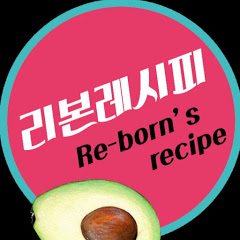 리본레시피 reborn recipe