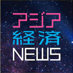 アジア経済NEWS