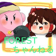 FORESTちゃんねる