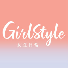 GirlStyle 女生日常