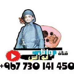 وائل ابو راس