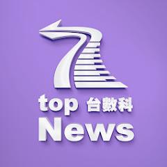 top NEWS台數科