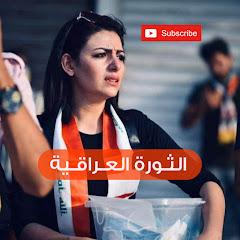 الثورة العراقية